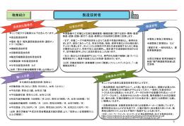 製造技術者 - 厚生労働省