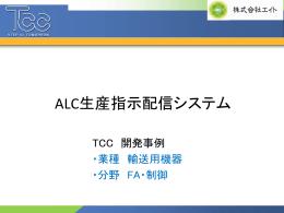 ALC生産指示配信システム