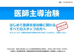 自ら治験を実施する者 - 公益社団法人日本医師会 治験促進センター