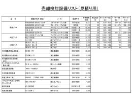 売却検討設備リスト(見積り用)