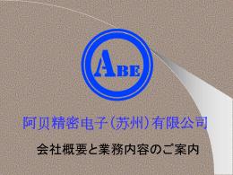 蘇州工場 - 阿贝精密电子(苏州)有限公司