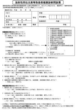 電離放射線健康診断結果報告書