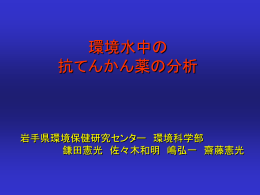 13:45~14:00 環境水中の抗てんかん薬の分析 鎌田憲光 佐々木和明 嶋