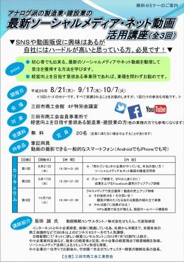 最新ソーシャルメディア・ネット動画 活用講座(全3回)