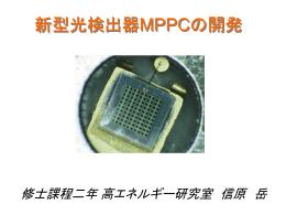 新型光検出器MPPCの開発
