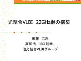 光結合VLBI 22GHz網の構築