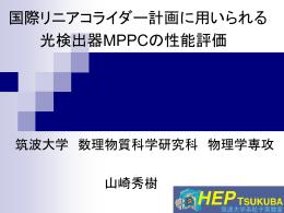 GLDカロリメータの読み出しに 用いられる光検出器MPPCの 性能評価