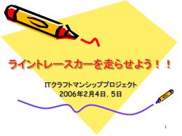 授業用スライド ( PPT)