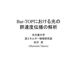 Bar-TOPにおける光の群速度伝播の解析