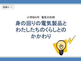 パワーポイント教材(授業4-1) - JEMA 一般社団法人 日本電機工業会