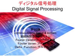 ディジタル信号処理 Digital Signal Processing