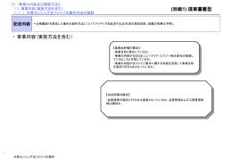 提案書雛形 (PPT形式、265kバイト)