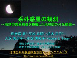 系外惑星の観測 - 理化学研究所