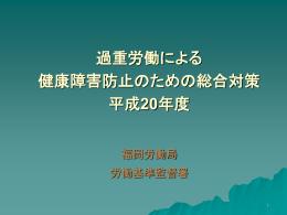 時間外・休日労働とは - 福岡労働局