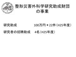 事業・入会のお願い - 整形災害外科学研究助成財団