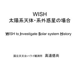 WISH 太陽系天体・系外惑星の場合