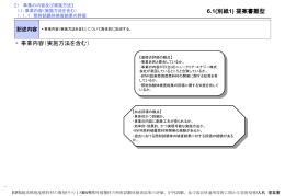 提案書雛形 (PPT形式、331kバイト)
