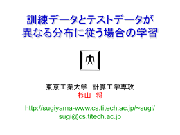 発表資料 - 東京工業大学