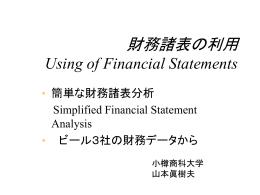 財務諸表分析 - 小樽商科大学