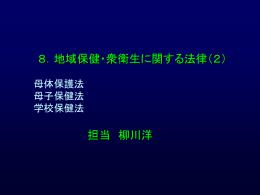 08.地域保健・公衆衛生(2)