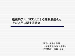 p 2 - 同志社大学