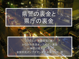 18時またぎ 4月3日(土) - 全国市民オンブズマン連絡会議