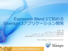 Expression Blend 3で始めるSilverlight 3アプリケーション開発
