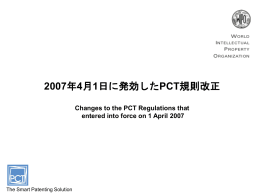 2007年 4月 1日に発効した PCT規則改正