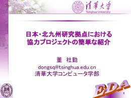 清華大学コンピュータ学部の北九州研究協力拠点(1)