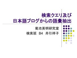 検索クエリ及び 日本語ブログからの語彙抽出