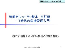情報セキュリティ読本 四訂版