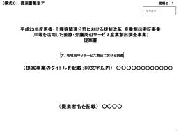 資料2-1 : 提案書雛形 [PPT/118KB]