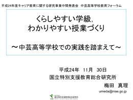 梅田先生講演パワーポイント