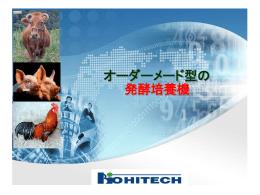 生菌剤 - bio hitech, inc.