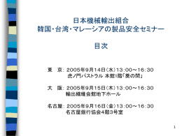 1.3 韓国の機械安全認証制度