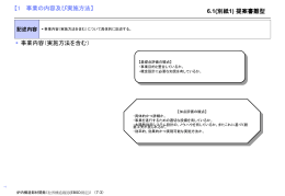 提案書ひな形(PPT形式:219KB)