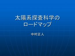 探査ロードマップ (懇談会)