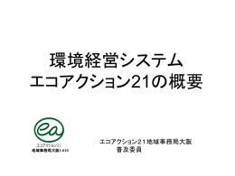 EA21概要 - エコアクション21プラザ