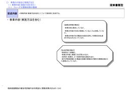 提案書雛形 (PPT形式、297kバイト)