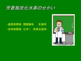 1 芳香族炭化水素