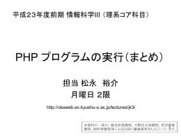 PHP まとめ