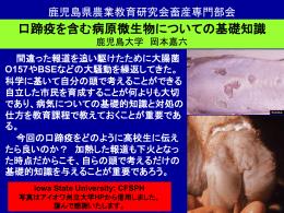 口蹄疫を含む病原微生物についての基礎知識