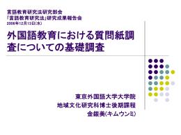 言語教育のためのアンケート調査 についての基礎調査