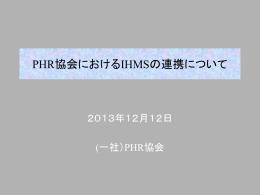 20131109IHMSご説明資料