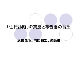 原田佳明・小松病院院の報告資料