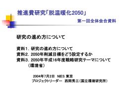 脱温暖化2050 - 国立環境研究所