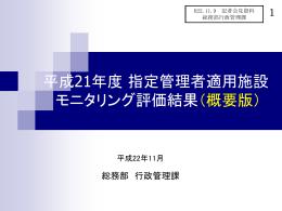 平成21年度指定管理者適用施設モニタリング評価結果(概要版)(PPT
