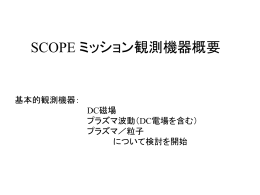 SCOPE instruments 検討資料 pptファイル