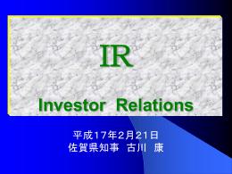 IR(投資家向け主体的広報活動)について(Power Point