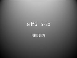Gゼミ 4・23